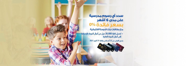 حملة العودة إلى المدارس