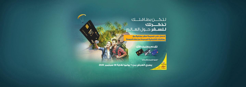 Free travel voucher 787
