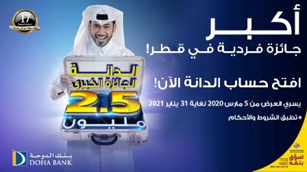 Al Dana 2020