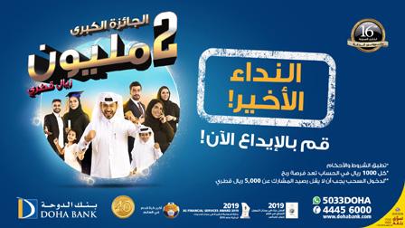 Save and Win - Al Dana 2019