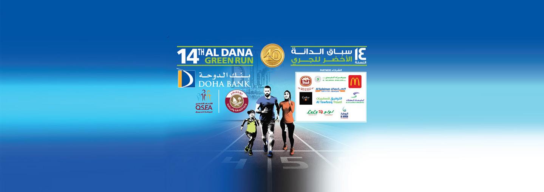 Al Dana Green Run -2019