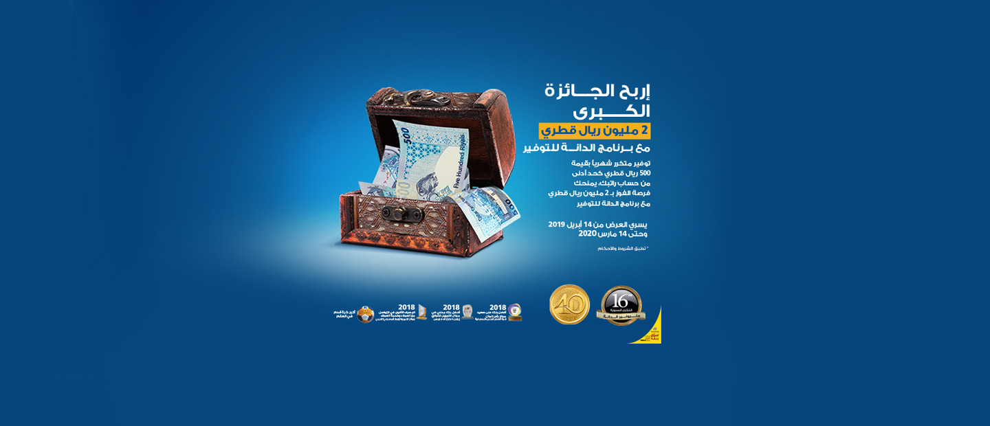 Al Dana Savings Plan Account