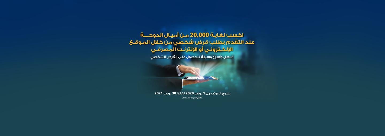 Apply Loan Online