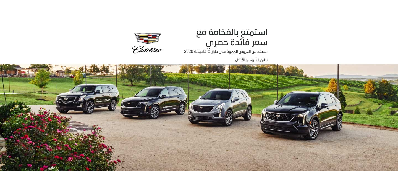 Cadillac Car Loan