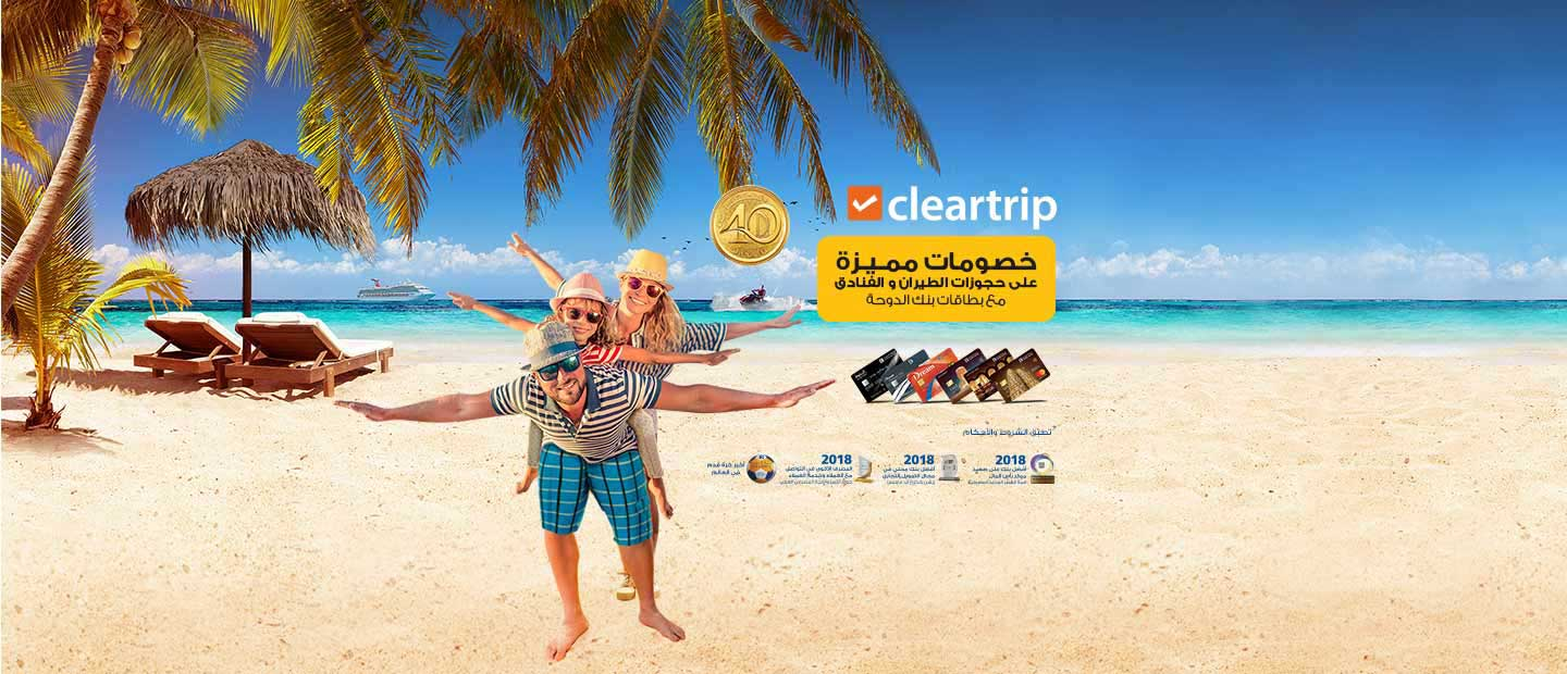 Cleartrip Discounts Offer