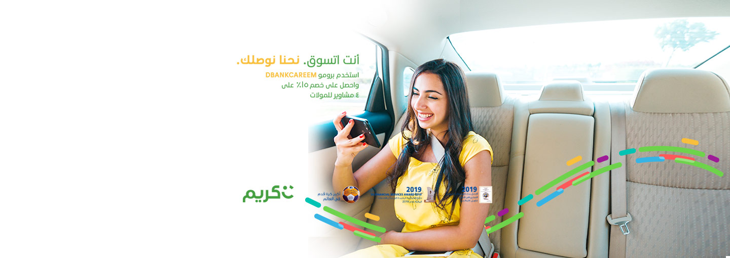 Ride Around Town with Careem and Doha Bank MasterCard