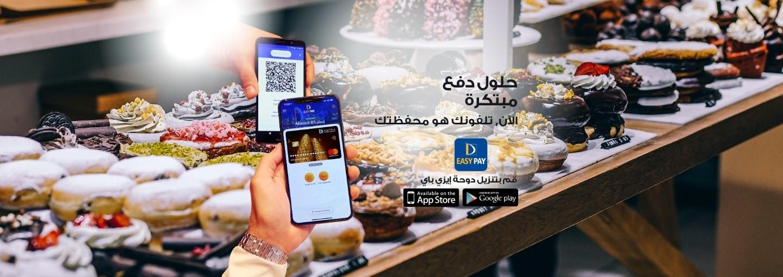 Doha Easy Pay App
