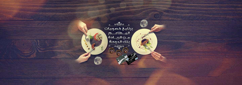 Doha Fine Dining