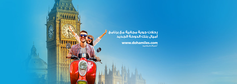 7e7e059f0 نبذة عن برنامج أميال الدوحة - Doha Bank Qatar