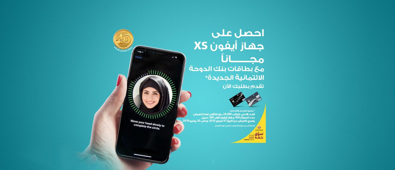 Free iPhone XS