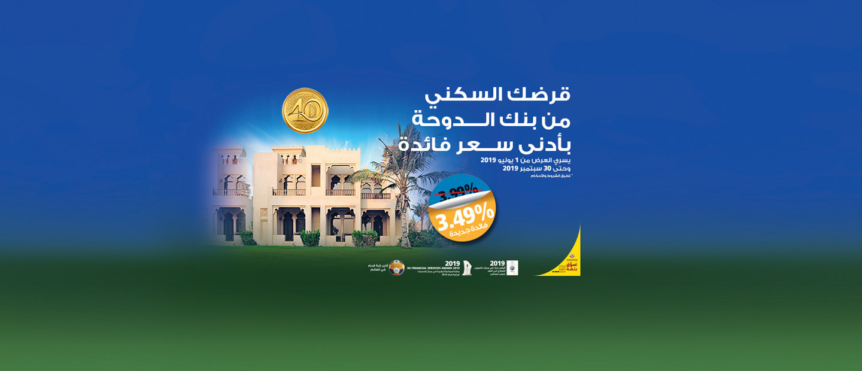 Housing Loan Promotion