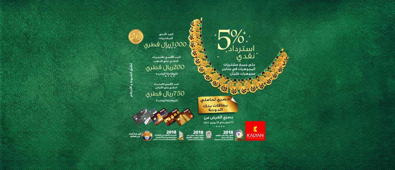 Kalyan Jewellers Offers