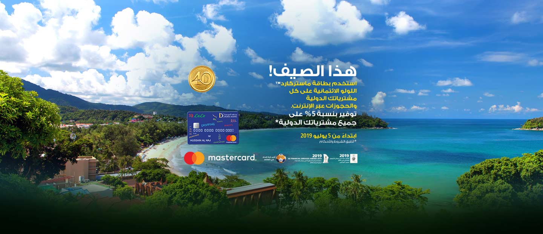 Lulu Card International Spend Offer