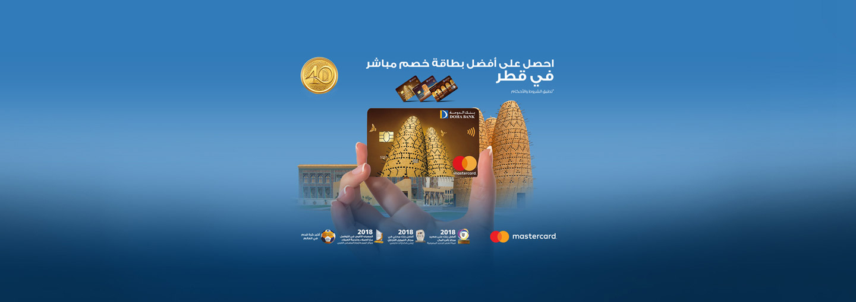 Doha Bank MasterCard Debit Card