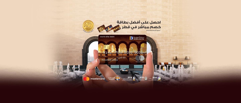 Doha Bank MasterCard World Elite Debit Card