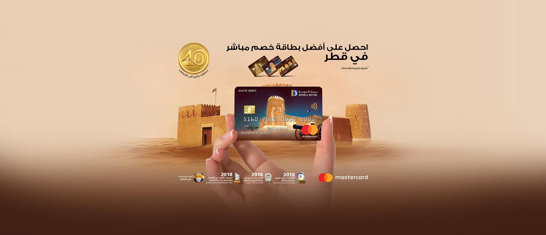 Doha Bank MasterCard World Debit Card