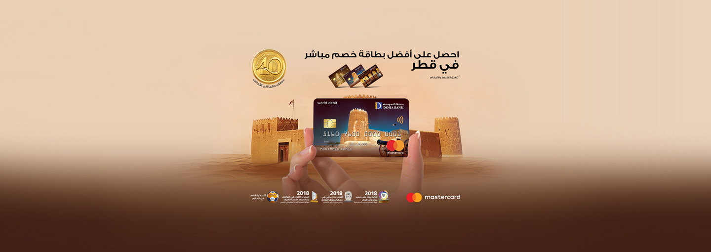 MasterCard World Debit Card