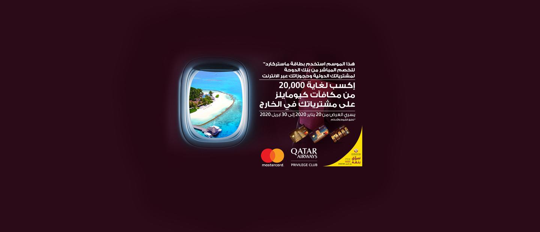 Mastercard Qmiles Offer
