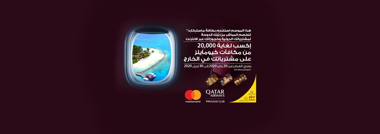 Qmiles Campaign