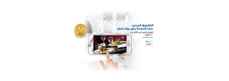 MyBook Qatar App