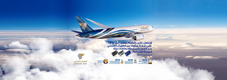 Oman Air Discounts offer