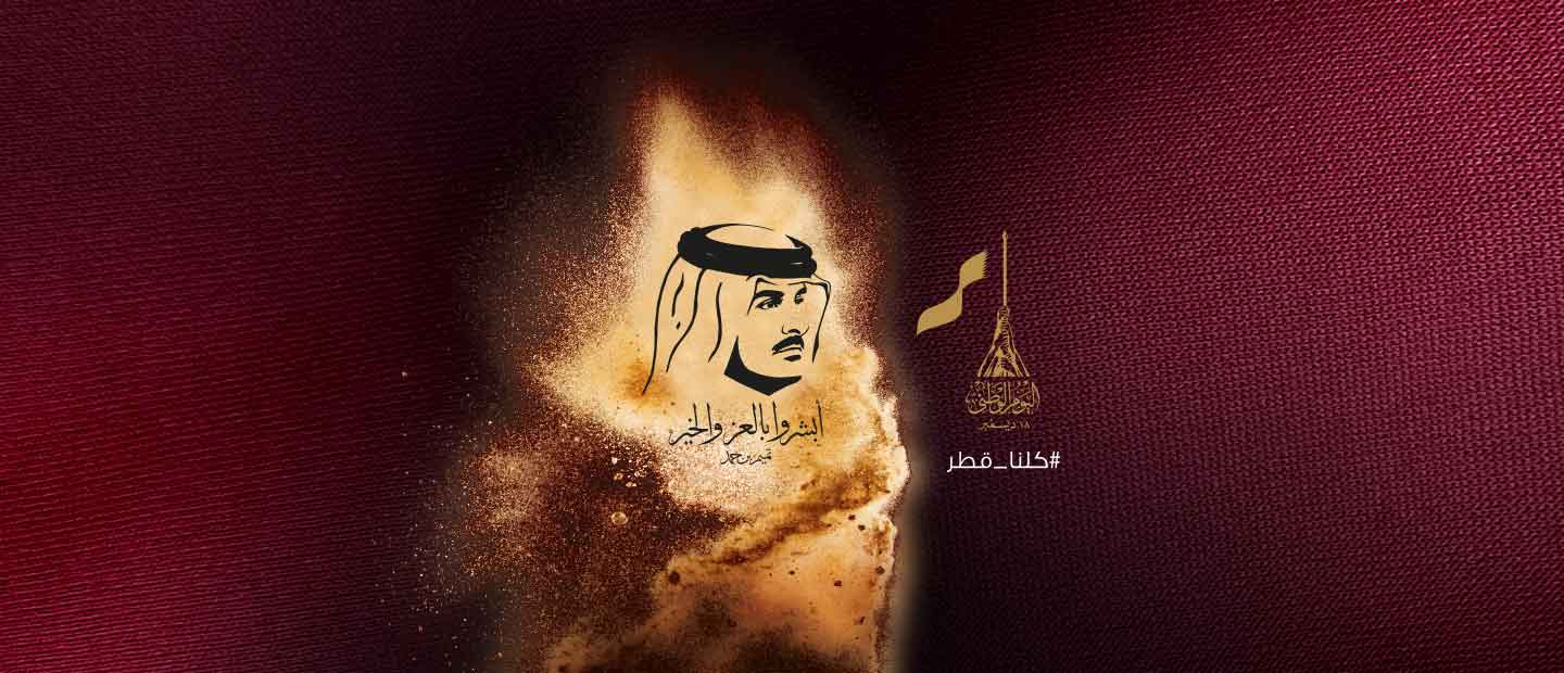 Qatar National Day Greetings