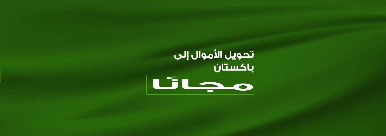 تحويل الأموال إلى باكستان