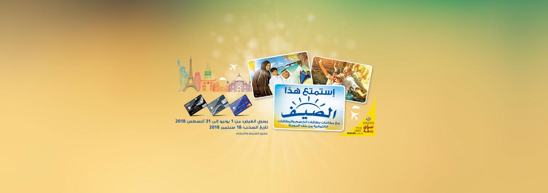 سافر مع بطاقات بنك الدوحة الائتمانية