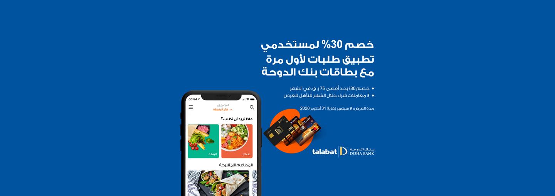 Talabat Offer