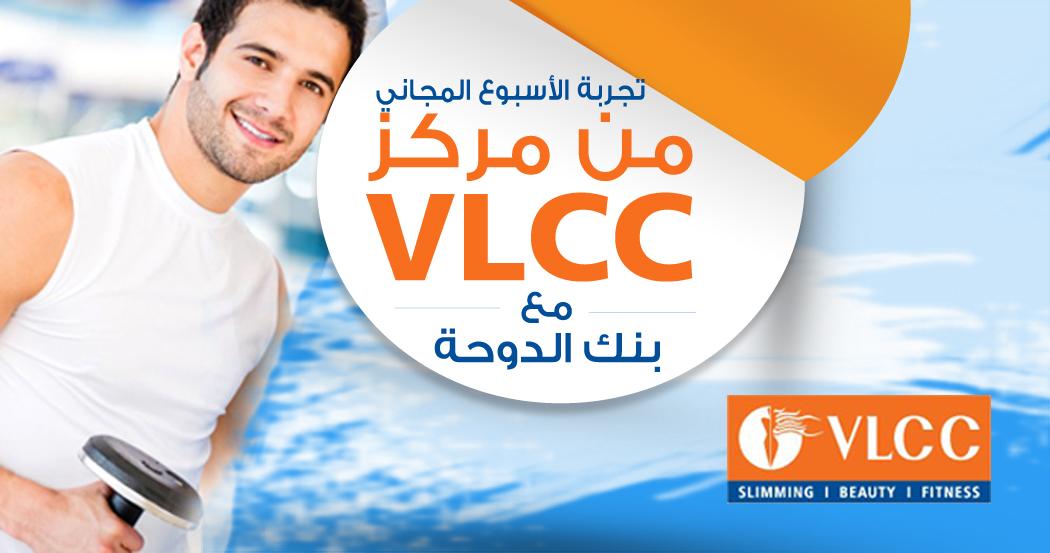 استمتع مجاناً بكافة خدمات مركز VLCC