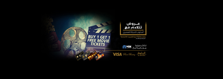 VOX Cinemas Offer