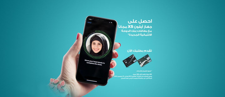 iPhone XS Promo